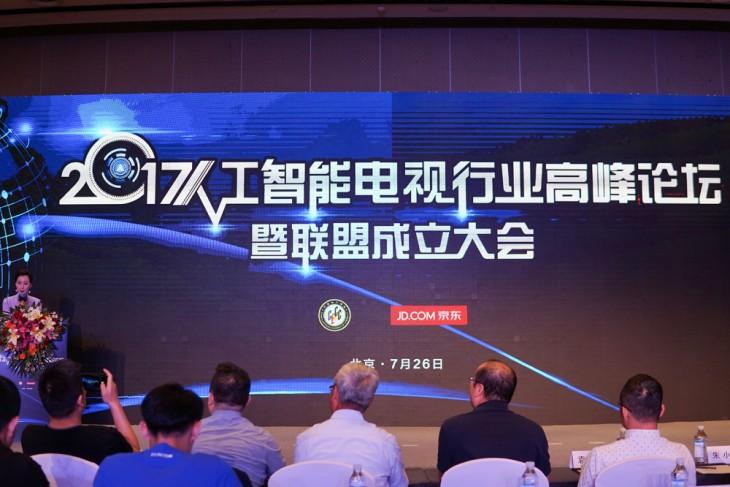 人工智能电视产业联盟正式成立