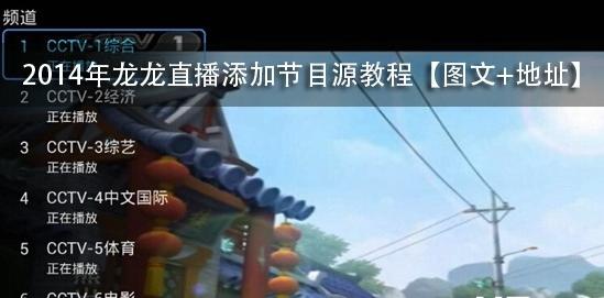 【图文教程】龙龙直播添加节目源