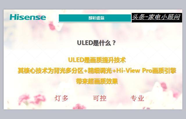 OLED电视和ULED电视以及QLED电视那个更好?