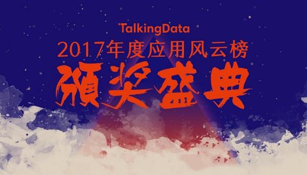"""沙发管家荣获TalkingData """"智能家居""""2017年度风云应用"""