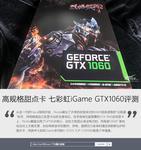高规格甜点卡 七彩虹iGame GTX1060评测