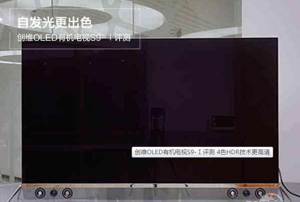 【组图】创维S9 OLED电视内容评测