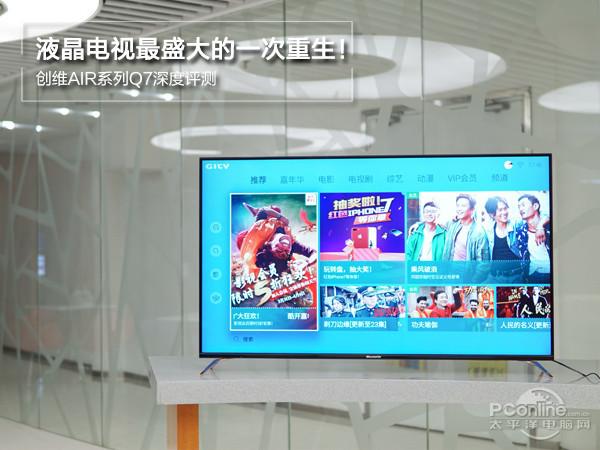 创维Q7深度评测:最接近OLED的液晶电视