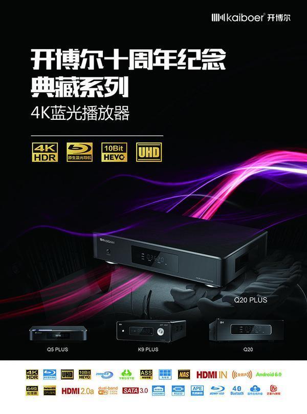 开博尔将携新品光纤HDMI线、4K蓝光播放器亮相SIAV