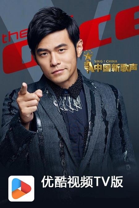 【开奖】这次玩点刺激的!看中国新歌声,拿优酷盒子!