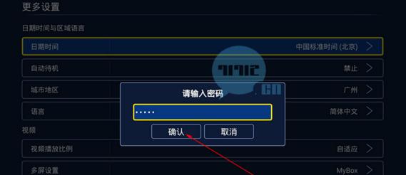 最简单图文教你广东电信机顶盒怎么恢复出厂设置