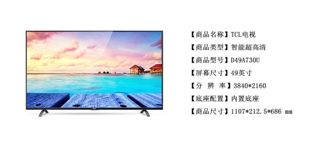 TCL电视D49A730U通过U盘安装第三方应用教程