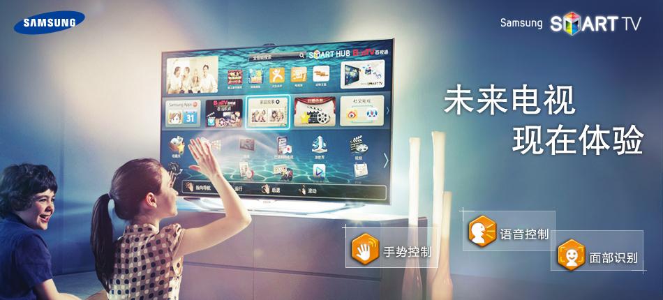 三星智能电视如何收看芒果互联网电视?