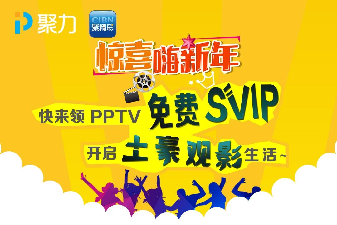 【官方活动】惊喜嗨新年——下载PPTV聚精彩 超级会员免费送