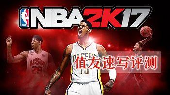NBA 2K17 速写评测