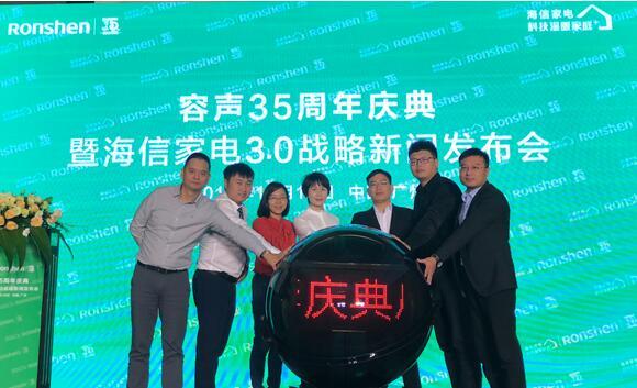海信家电集团发布3.0战略迈向新征程