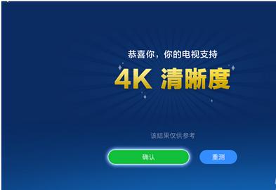 如何鉴别电视【4K真伪】? 一招破解!