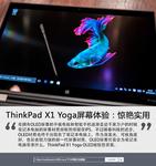 Thinkpad X1 Yoga屏幕体验:惊艳实用