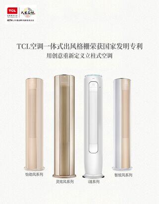 斩获国家发明专利 TCL重新定义立柱式空调