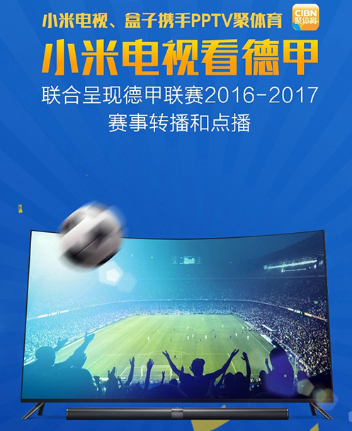 小米电视/盒子携手PPTV聚体育呈现德甲联赛