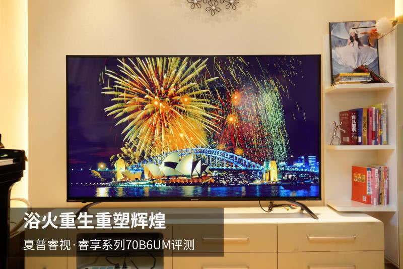 浴火重生重塑辉煌 夏普睿视·睿享系列70英寸高阶版电视评测