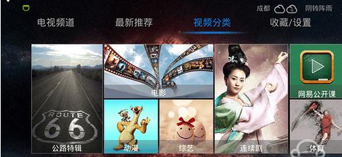 【精品应用】云视TV1.4.1版彻底优化系统,解决异常退出问题