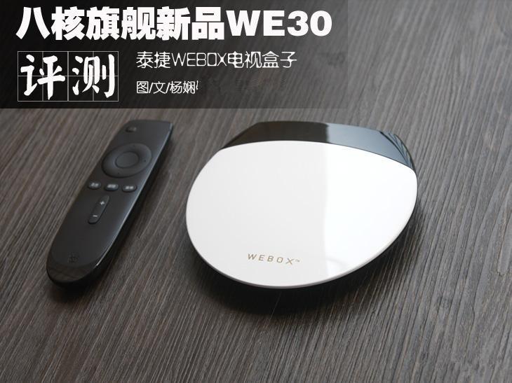 泰捷WEBOX WE30评测 八核高性能盒子优势试用