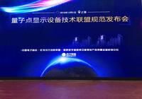 量子点技术规范出炉 TCL苏宁打造狂欢节