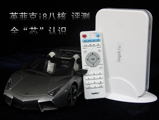 """全""""芯""""认识 英菲克i8八核电视盒子评测"""