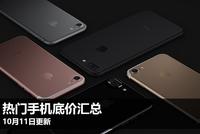 10月11日更新:热门超值手机底价汇总表