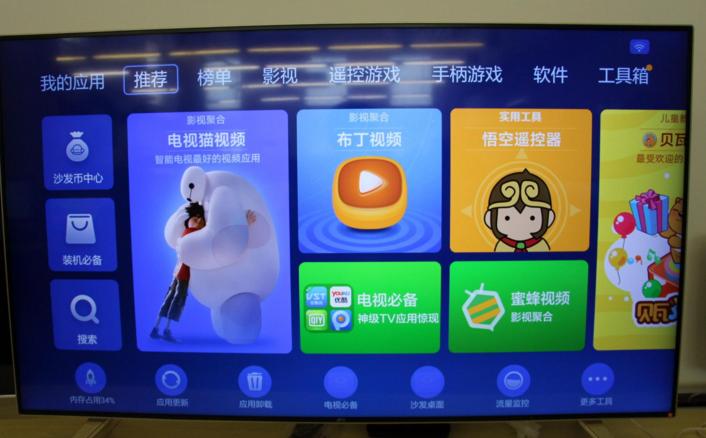 17TV 55i2如何通过U盘安装电视直播软件