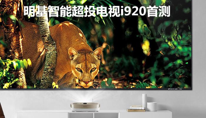 明基智能超投电视i920首测