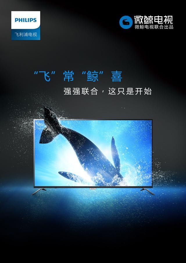 """""""飞""""常""""鲸""""喜 飞利浦微鲸联手打造智能电视新生态"""