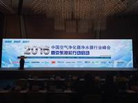 2016空气净化净水行业峰会消费指南发布