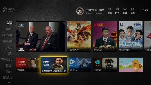 """乐视""""超级体育""""专区落户华数互联网电视 覆盖更多大屏用户"""