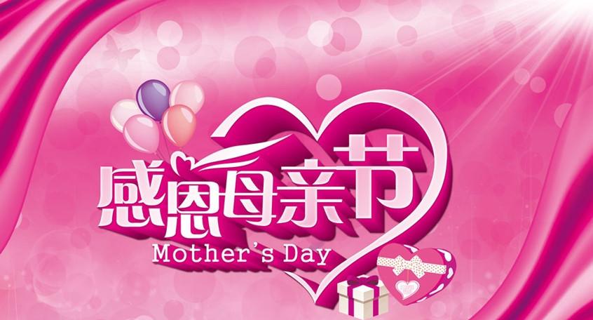"""【开奖】腾讯视频TV版携手沙发管家""""母亲节""""送好礼了!"""