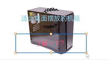 总有一款机箱适合你 篇五:适合桌面摆放的小机箱了解一下?安钛克P6开箱简评