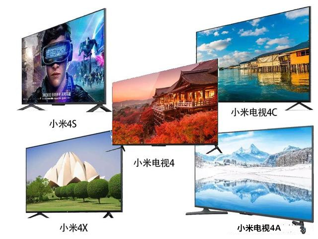 小米电视4、4A、4S、4C、4X差别在哪里?