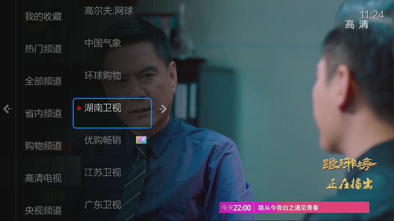 小米电视4C装机必备软件推荐,看电视直播+全网高清电影