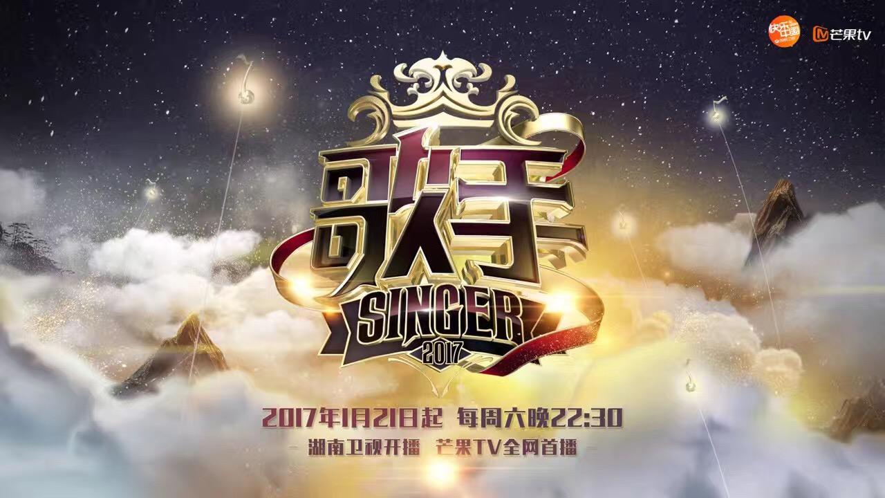 全新《歌手》芒果TV版首播,萧敬腾组团玩摇滚!