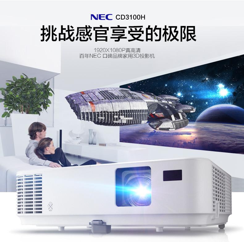 白天也懂夜的美—NEC 日电 家用投影机CD3100H评测!