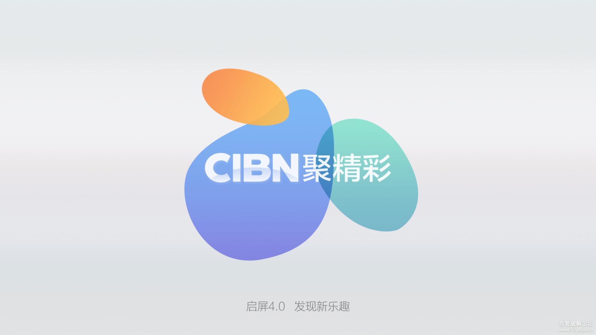 CIBN聚精彩评测体验:独家资源 海量放送