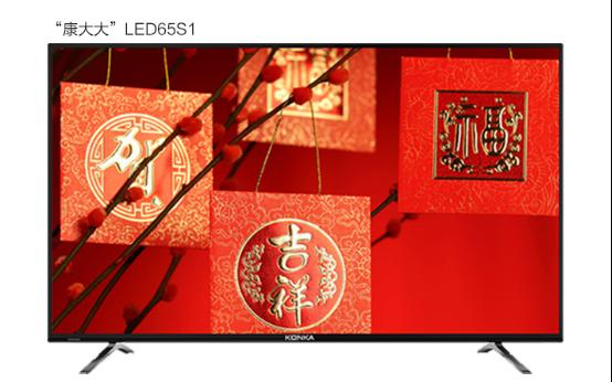 """电视界有个""""康大大""""康佳65S1超级大屏广受爱戴"""