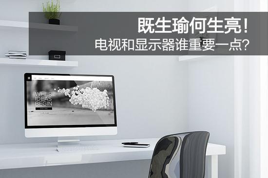 既生瑜何生亮!电视和显示器谁重要一点?