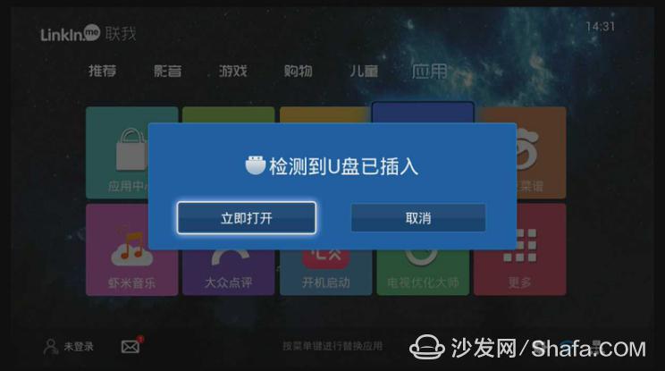 联我盒子A8通过U盘安装第三方应用