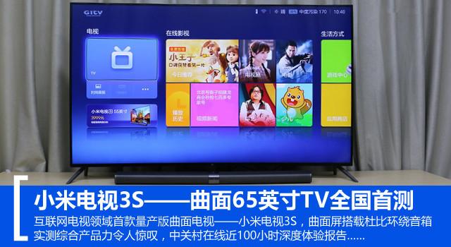 小米电视3S——曲面65英寸TV全国首测