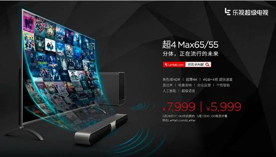 乐视 超4 max55通过U盘安装第三方应用教程