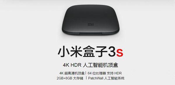 小米盒子3s两大卖点揭秘及必备直播软件推荐