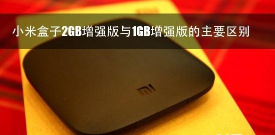 小米盒子2GB增强版与1GB增强版有哪些不一样?