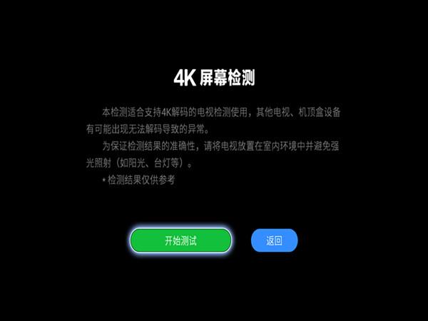 教你如何分辨真假4K电视,让假4K无处藏身