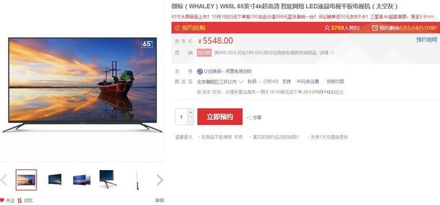 原装三星4K硬屏 微鲸65吋新品电视上市