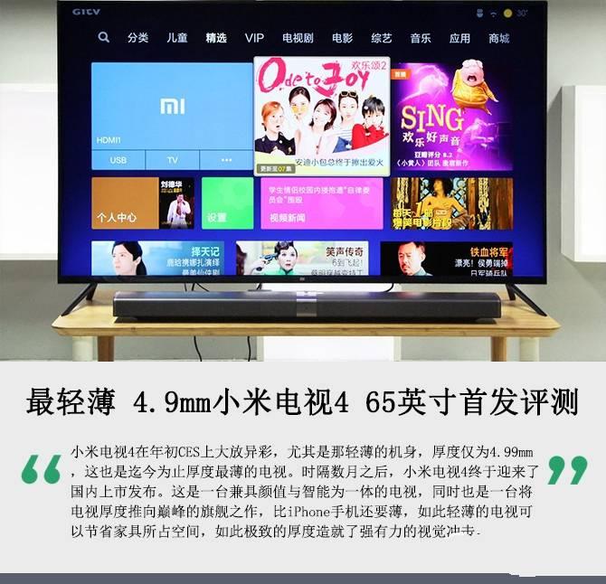 小米电视4 65英寸深度评测:颜值与智慧兼具