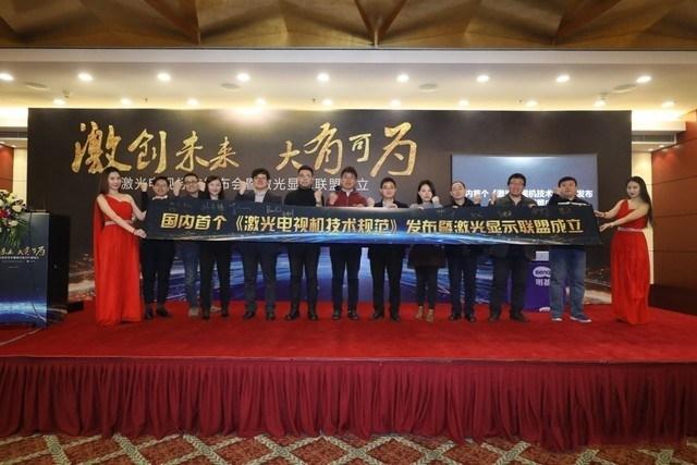 决战大屏!中国首个《激光电视技术规范》发布