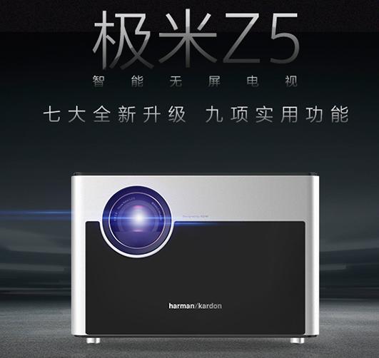 极米无屏电视Z5能看电视直播吗?第三方软件安装教程
