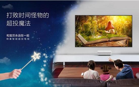 释放家庭欢乐因子,明基激光超投电视相伴多彩童年